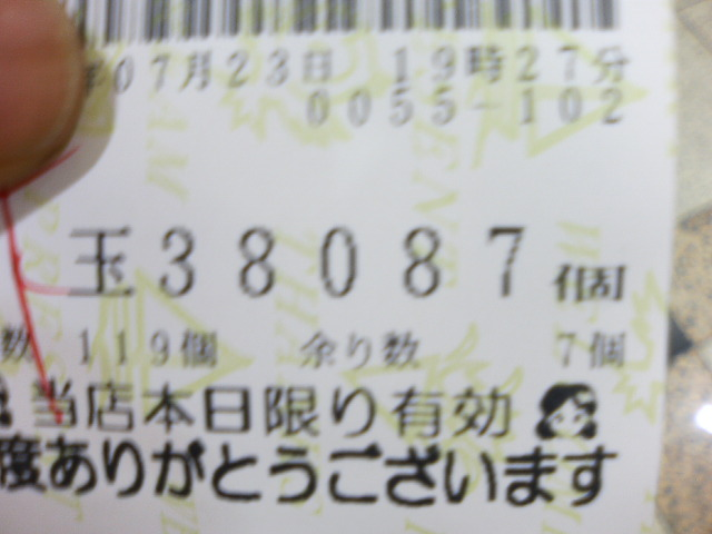 200807231924.jpg
